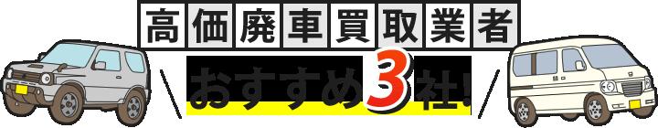 廃車買取り会社おすすめ3選